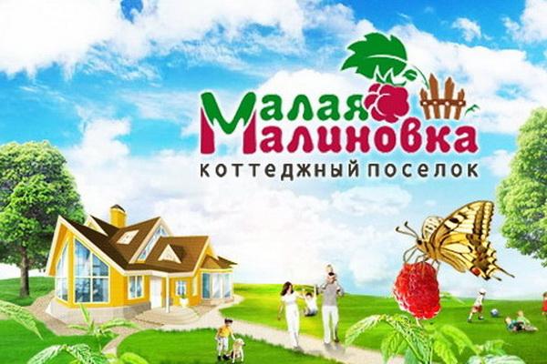 malaya-malinovka-foto-1