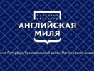 anglijskaya-milya-video