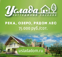 Uslada